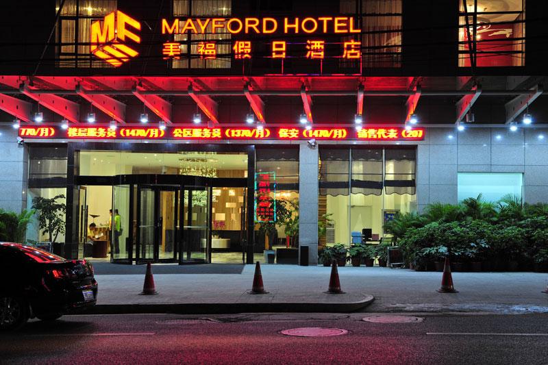 贵州美福假日酒店