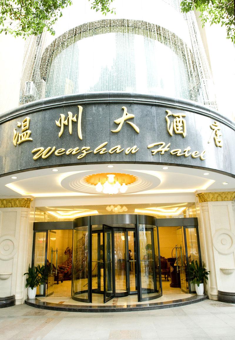 贵阳温州大酒店