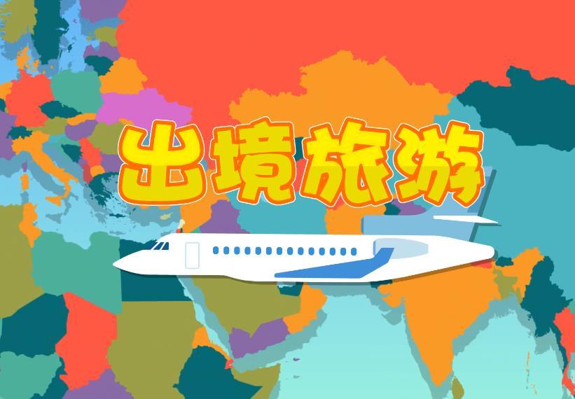 文化和旅游部:出境旅游安全提示